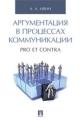 Аргументация в процессах коммуникации. Pro et contra. Учебник